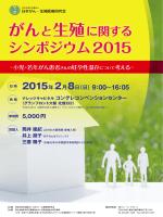 シンポジウム2015 - 大阪大学大学院医学系研究科・医学部