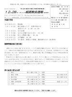 姫路教会週報 No.520