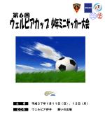 第6回 ウエルピアカップ <3年生> (ウエルピア伊予)