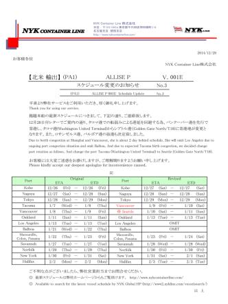 ALLISE Pv.001E本船遅延のお知らせ③