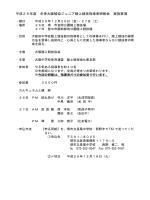 平成26年度 冬季大阪陸協ジュニア陸上競技指導