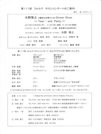 12/29(月)16:30