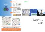 ショールームのご案内(PDF:8.4MB)