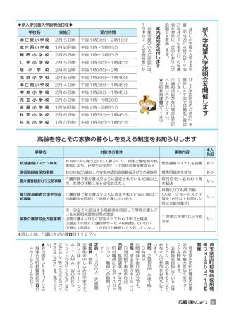 8ページ・9ページ(PDF:212.3KB)