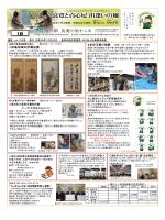 和島地域の所蔵品展 まゆ玉飾り体験