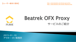 【ユーザー様向け】Beatrek OFX Proxy