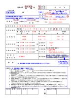 (水道・足場) 4枚綴り(PDFファイル 231.0KB)