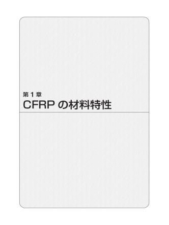 CFRP の材料特性