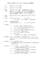 第9回 香川県キンボールスポーツ交流大会 開催要項