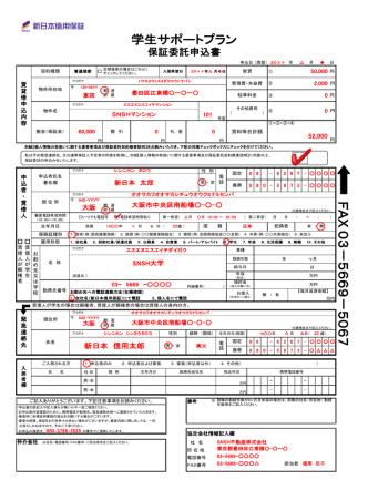 5 06 7 - 新日本信用保証