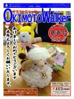 オキモトウォーカー (PDF:2960KB)