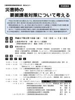 平成27年2月18日(水) 10:00 ~ 12:00