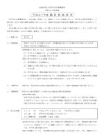 平成27年度職員募集要項(pdf / 113KB)