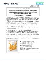 が誕生全家便利商店股份有限公司 (台湾)