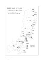 【福島県・宮城県・岩手県地図】