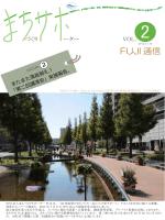 FUJI通信 VOL.2 - NPO法人まちづくりサポーターFUJI