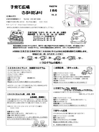 1月号 - 広場「さぷり」・ 枚方市ファミリーサポートセンター