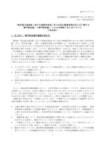 「東京電力福島第一原子力発電所事故に伴う住民の健康管理のあり方