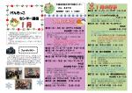 げんきっこセンター通信(月1回発行)