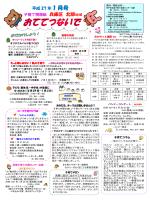 1 月号 - 神戸市兵庫区社会福祉協議会|トップページ