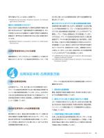P.15 品質保証体制・品質調査活動