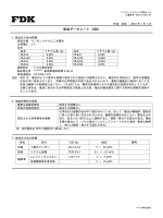 安全データシート (SDS)