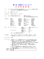 (大 会 実 施 要 項) 第21回 加賀田ウインターカップ