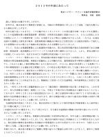 添付ファイル - 東京ハイヤー・タクシー交通共済協同組合