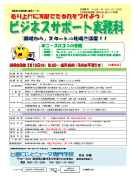 訓練生募集チラシ(PDF) - 出雲コンピュータ専門学校