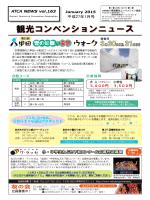 観光コンベンションニュース1月号を掲載しました