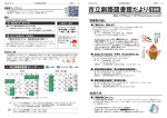 図書館だより(pdf)(1)