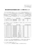 PDFバージョン - NEXCO 東日本