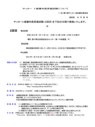 2回目 - 香川県サッカー協会