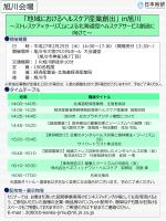 開催概要/プログラム(PDF形式/470KB)