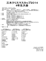 三木クリスマスカップ2014 4年生大会