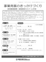 2015225案内チラシ (186kb)