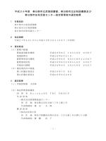 選定結果 (PDF:77KB)