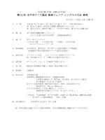第6回 水戸市テニス協会 新春ジュニア・シングルス大会 要項