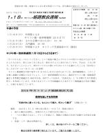 1月18日 - カトリック姫路教会