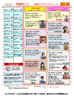 12日祝日プログラム - 品川・荏原健康センター