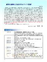 代表挨拶 - OSK尾崎数理研究会