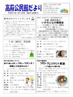 高萩公民館 [734KB pdfファイル]