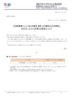 「中国株厳選ファンド3ヵ月決算型(愛称:百花繚乱3ヵ月決算型)」2015年