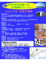 施設見学と説明会 - 東京有明医療大学