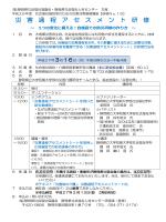 平成26年度 災害過程アセスメント研修~5つの変化に備える!