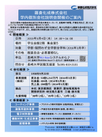 藤倉化成株式会社 学内個別会社説明会開催のご案内