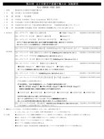 第26回 全日本新空手道選手権大会 実施要項