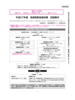 平成27年度 試験案内 [PDF:911KB]