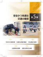 第5章 安全かつ快適な交通の確保