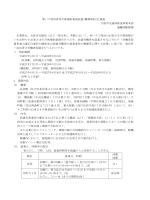 車いす利用者等介助補助業務派遣(概算契約)仕様書 大阪市交通局鉄道